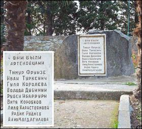 Герои-Артековцы
