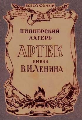 Личная книжка пионера-артековца