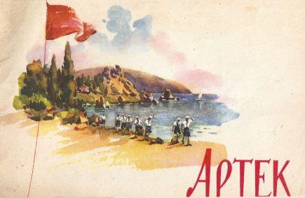 Привет, открытки с артеком