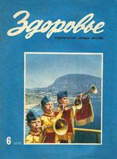 Артек 1975