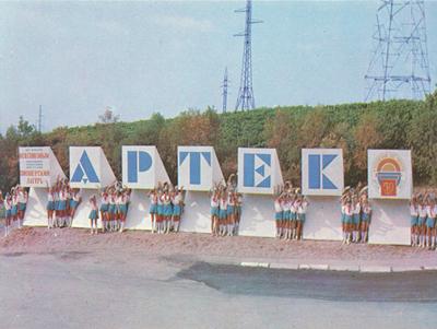 Артековская стела