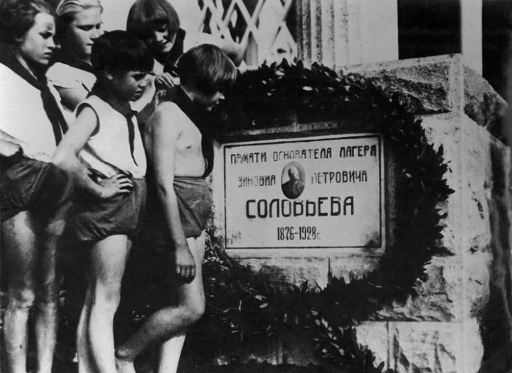 Колонна Соловьёва, Артек