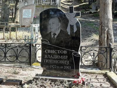 Владимир Свистов, место захоронения