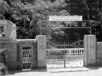 Артек, Ворота Кипарисного лагеря