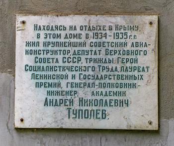 Туполевская дача в Кипарисном Артеке