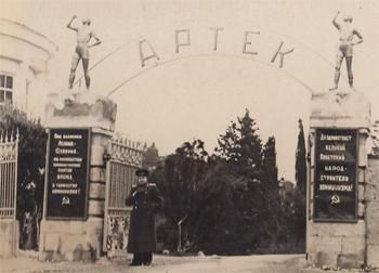 Артек, Ворота Лазурного