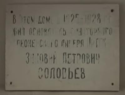 Домик Соловьёва в Артеке