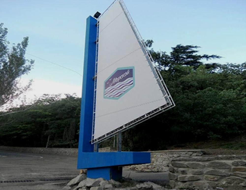 Артек, лагерь Морской