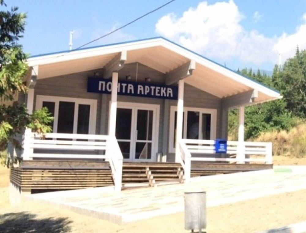 Артек, Почта